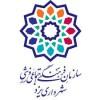 سازمان فرهنگی اجتماعی ورزشی شهرداری یزد