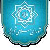 شوراي اسلامی شهر یزد